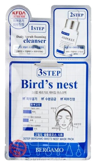 Bergamo Маска Трехэтапная для Лица с Ласточкиным Гнездом 3Step Bird's Nest Mask Pack, 8 мл bergamo маска трехэтапная для лица увлажняющая 3step aqua mask pack 8 мл