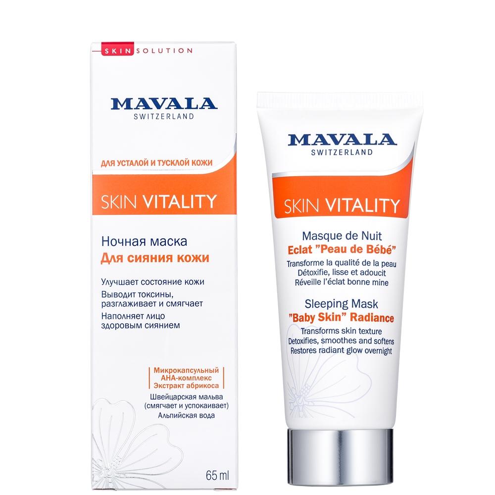 Mavala Маска Skin Vitality Sleeping Mask Baby Skin Radiance Ночная для Сияния Кожи, 65 мл