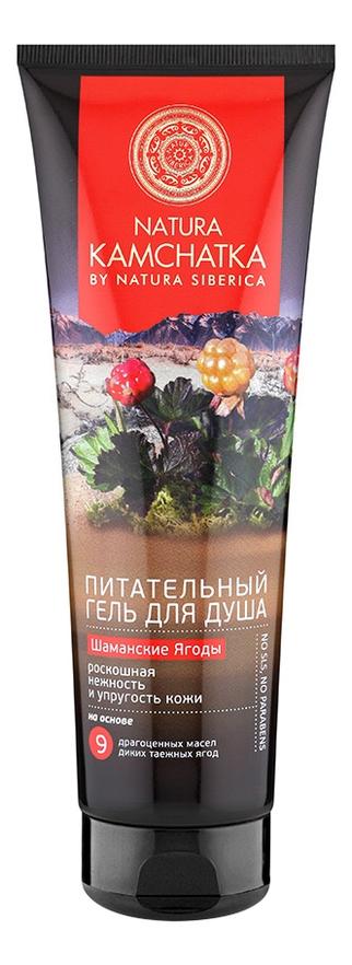 Natura Siberica Гель для Душа Питательный Шаманские Ягоды Нежность и Упругость Кожи, 250 мл