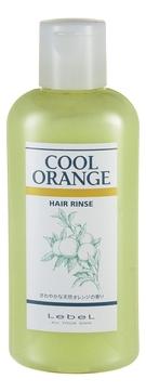 Lebel Cosmetics Cool Orange Hair Rinse (Бальзам «Холодный Апельсин»), 200 мл