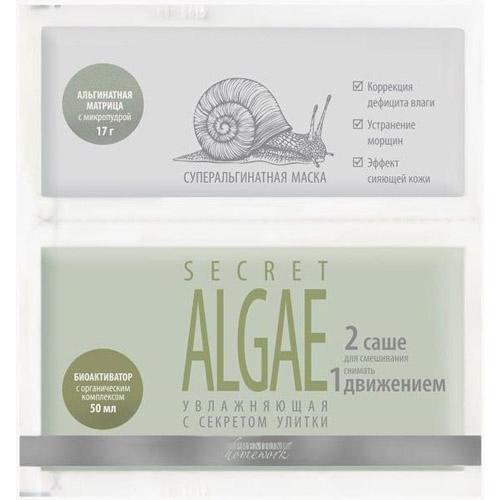 PREMIUM Маска Secret algae Суперальгинатная Увлажняющая с Секретом Улитки, 17г + 50 мл