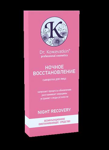 Dr.Kozhevatkin Сыворотка для Лица Ночное Восстановление, 7*2 мл
