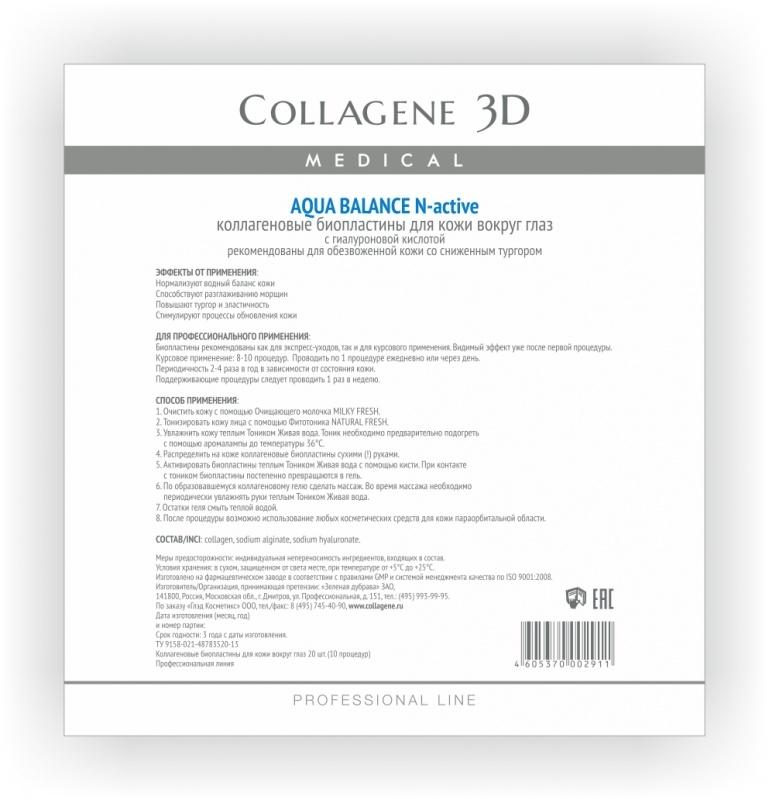 Фото - Collagene 3D Биопластины для глаз N-актив с гиалуроновой кислотой № 20 Aqua Balance) биопластины medical collagene 3d n актив с экстрактом плаценты 20 шт