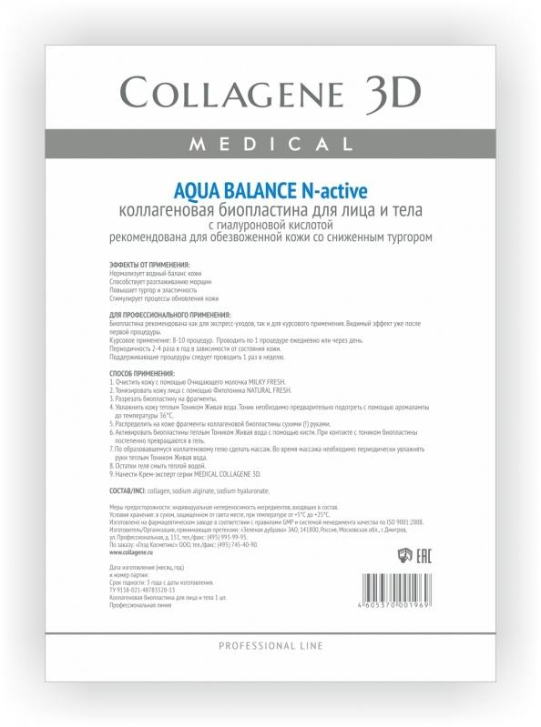 Collagene 3D Биопластины для лица и тела N-актив с гиалуроновой кислотой А4 Aqua Balance medical collagene 3d гель маска для лица aqua balance с гиалуроновой кислотой восстановление тургора и эластичности кожи 130 мл