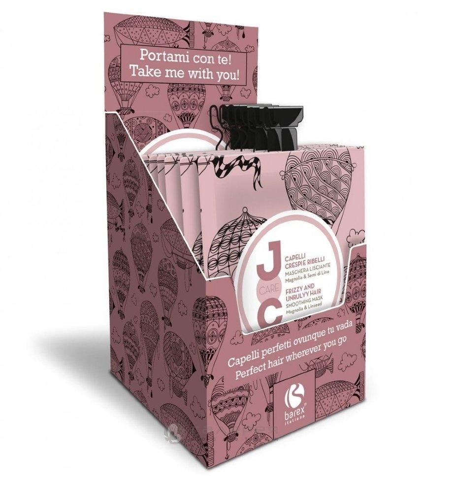 Barex Маска Smoothing Mask Linseed & Magnolia Разглаживающая с Магнолией и Семенем Льна, 6*50 мл