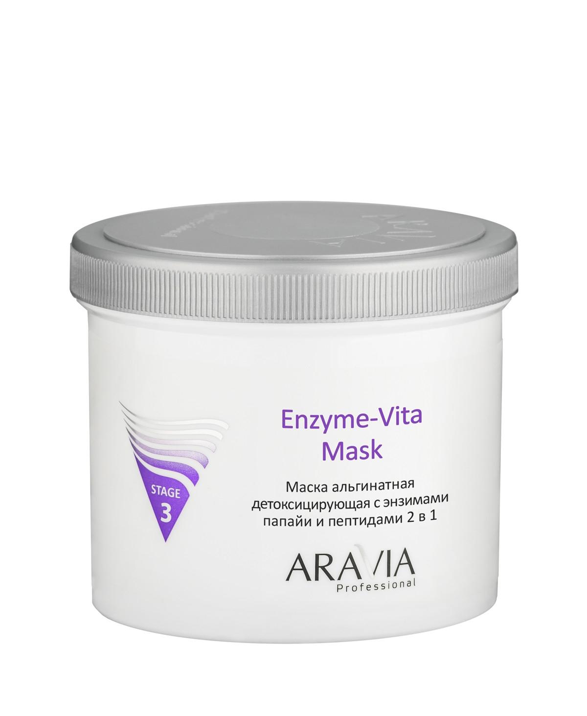 ARAVIA Маска Альгинатная Детоксицирующая Enzyme-Vita Mask с Энзимами Папайи и Пептидами, 550 мл альгинатная маска профессиональная