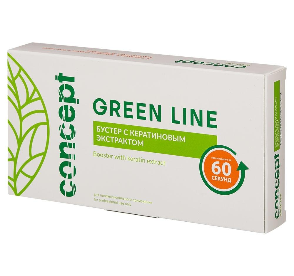 Concept Бустер Booster with Keratin Extract с Кератиновым Экстрактом 10*10 мл concept green line бустер с кератиновым экстрактом для волос 10 мл 10 шт