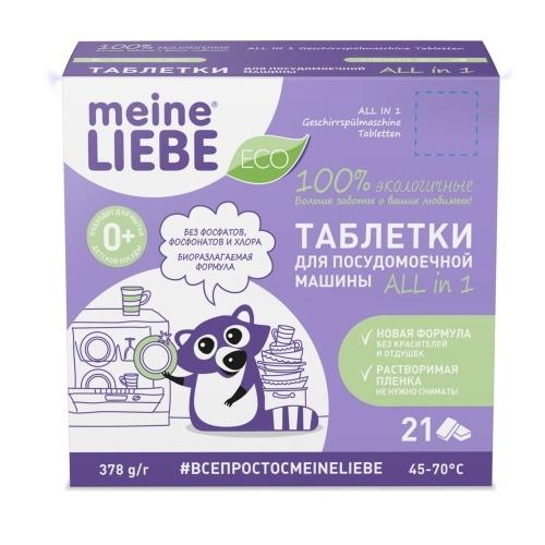 Фото - Meine Liebe Таблетки для Посудомоечной Машины ALL IN 1, 18г*21 шт aquarius all in 1 таблетки для посудомоечной машины 150 шт