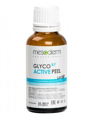 Mesoderm Глико Актив Пил (Гликолевая Кислота 70% Ph 0,7), 30 мл