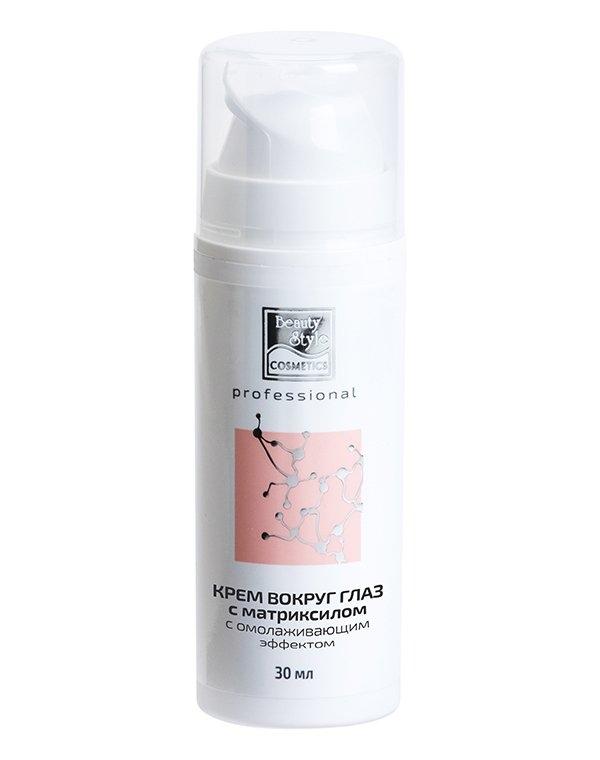 Beauty Style Крем Eye Cream With Matrixil with Rejuvenating Effect Вокруг Глаз с Матриксилом Омолаживающим Эффектом, 30 мл