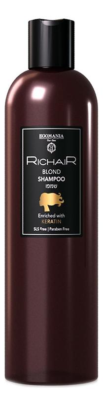 Egomania RICHAIR Шампунь для Осветлённых и Обесцвеченных Волос c Кератином, 400 мл egomania richair кондиционер для обесцвеченных и осветлённых волос с кератином 400 мл
