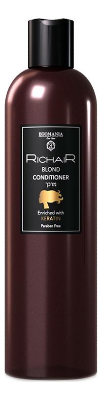 Фото - Egomania RICHAIR Кондиционер для Обесцвеченных и Осветлённых Волос с Кератином, 400 мл egomania шампунь richair blond для осветлённых и обесцвеченных волос 400 мл