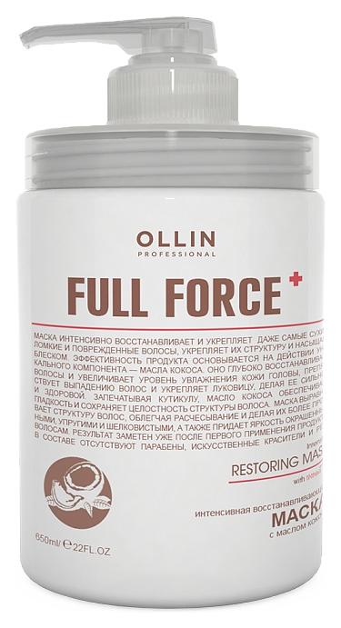 OLLIN PROFESSIONAL FULL FORCE Интенсивная Восстанавливающая Маска с Маслом Кокоса, 650 мл