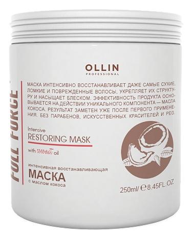 OLLIN PROFESSIONAL FULL FORCE Интенсивная Восстанавливающая Маска с Маслом Кокоса, 250 мл маска ollin professional veil mask black rice 250 мл