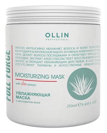 OLLIN PROFESSIONAL FULL FORCE Увлажняющая Маска с Экстрактом Алоэ, 250 мл маска ollin professional veil mask black rice 250 мл