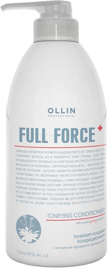 OLLIN PROFESSIONAL FULL FORCE Тонизирующий Кондиционер с Экстрактом Пурпурного Женьшеня, 750 мл 1pc sclcr1010h06 tool holder boring bar 10pcs ccmt0602 inserts with wrench for lathe turning tools