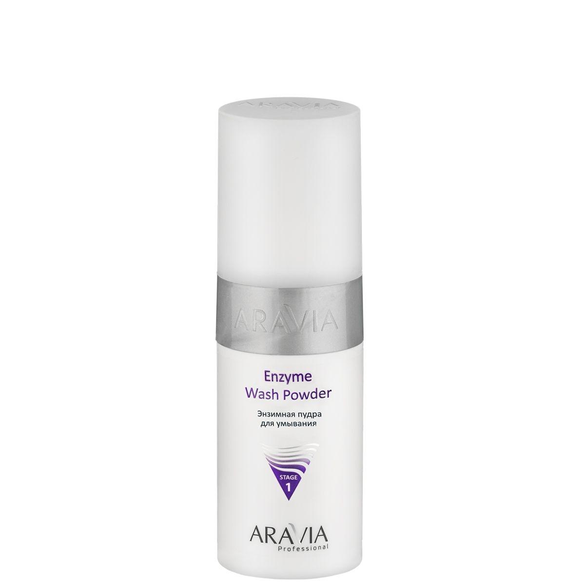 ARAVIA Пудра Enzyme Wash Powder Энзимная для Умывания, 150 мл