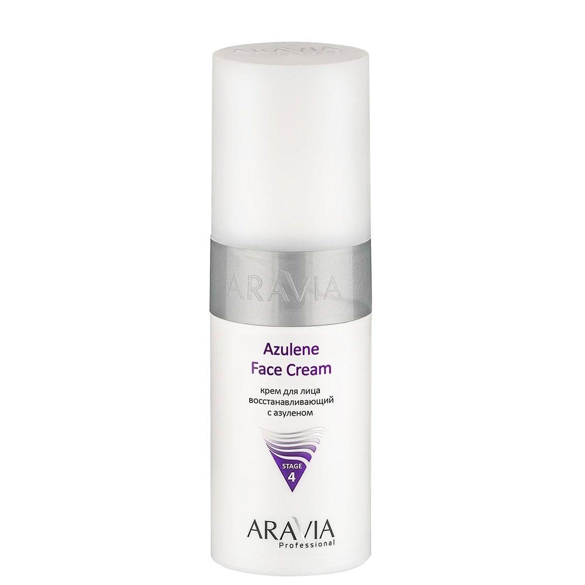 ARAVIA Крем для Лица Восстанавливающий с Азуленом Azulene Face Cream, 150 мл
