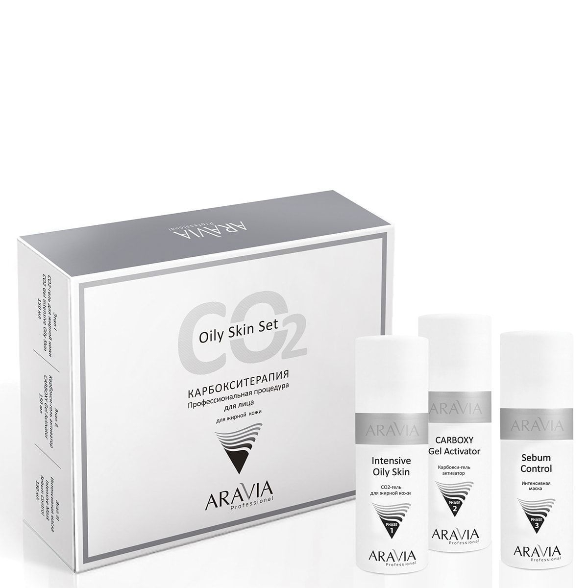 ARAVIA Набор Карбокситерапии CO2 Oily Skin Set для Жирной Кожи Лица, 3*150 мл карбокситерапия корея