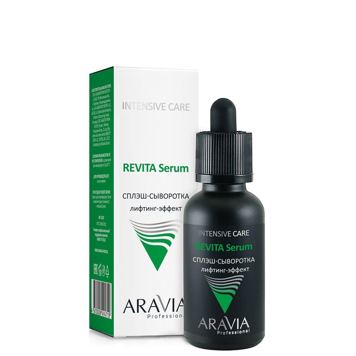 ARAVIA Сплэш-Сыворотка Revita Serum для Лица Лифтинг-Эффект, 30 мл сыворотка лифтинг для моделирования овала лица shine is lifting control 15 мл