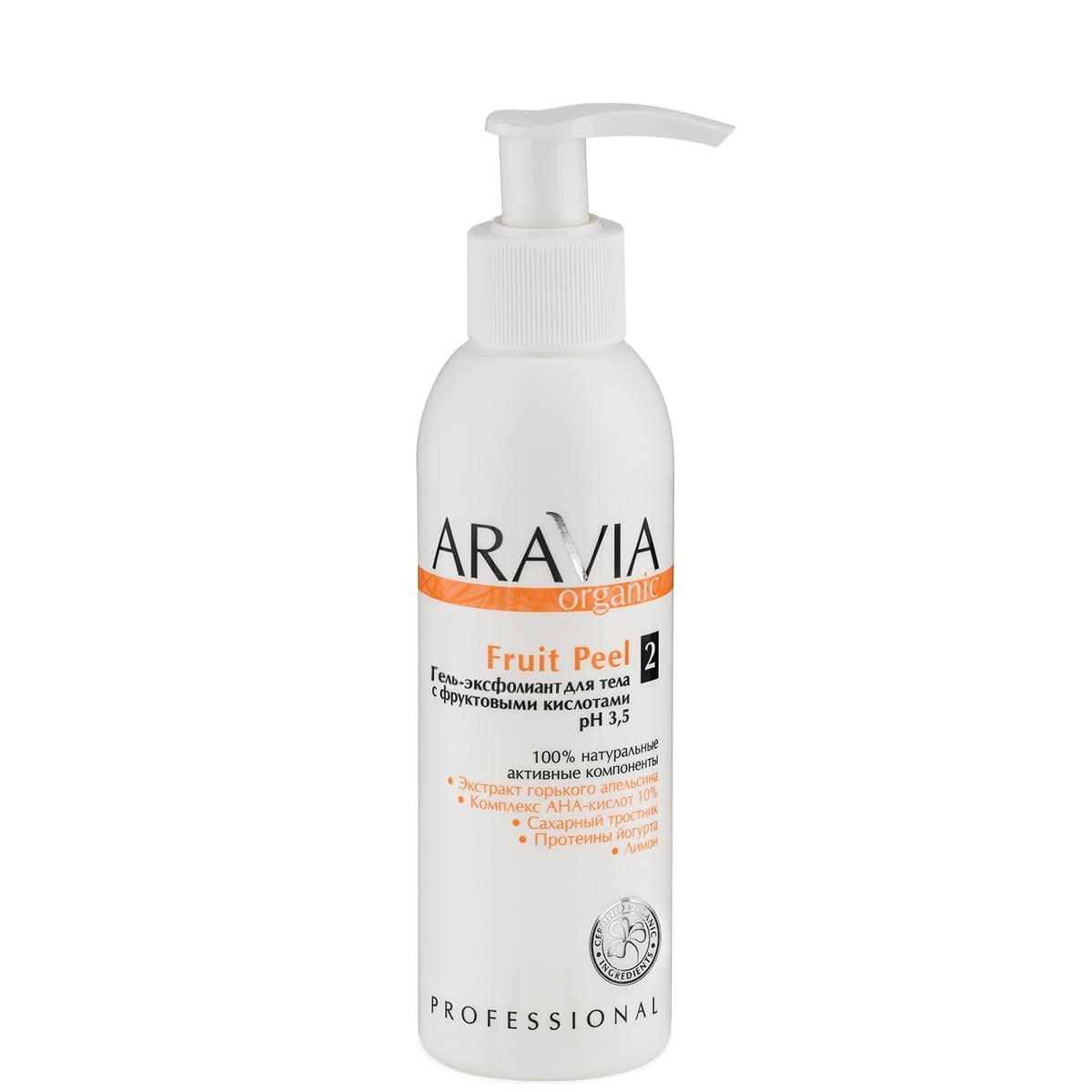 ARAVIA Гель-Эксфолиант Organic Fruit Peel для Тела с Фруктовыми Кислотами, 150 мл aravia тоник с фруктовыми кислотами