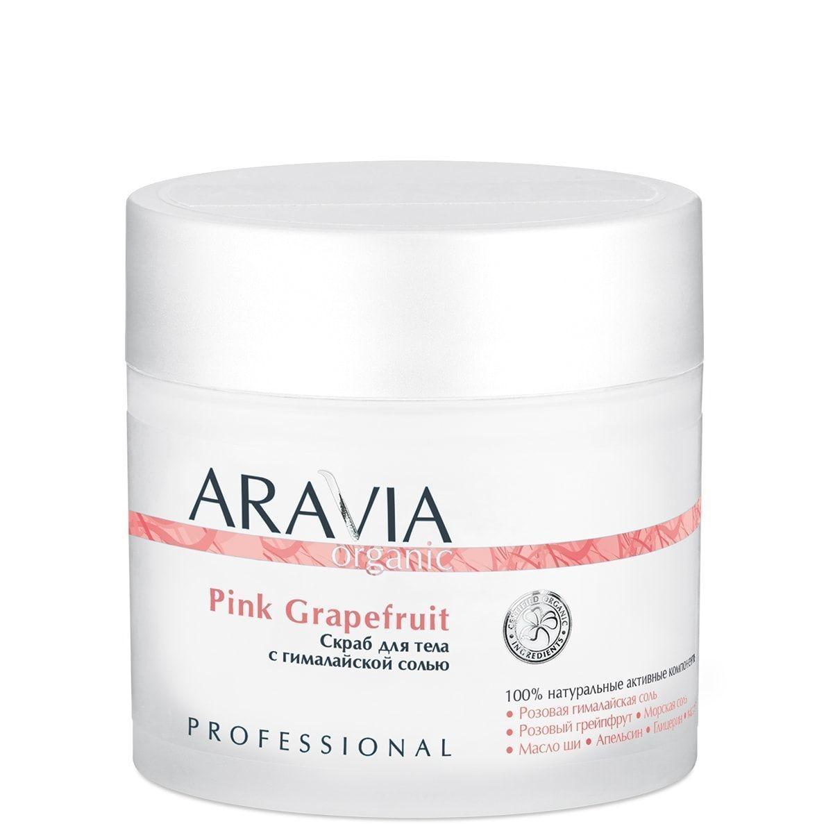 ARAVIA Скраб Organic Pink Grapefruit для Тела с Гималайской Солью, 300 мл
