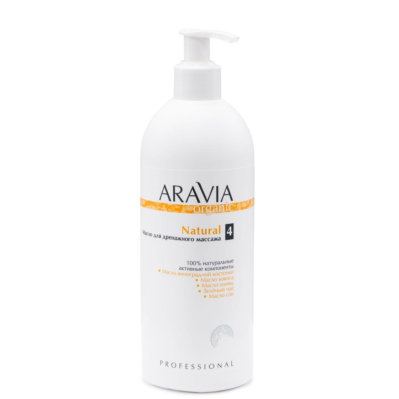 ARAVIA Масло Organic Natural для Дренажного Массажа, 500 мл твердое масло для массажа