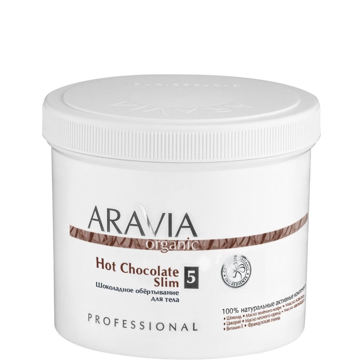 ARAVIA Organic Шоколадное Обёртывание для Тела Hot Chocolate Slim, 550 мл