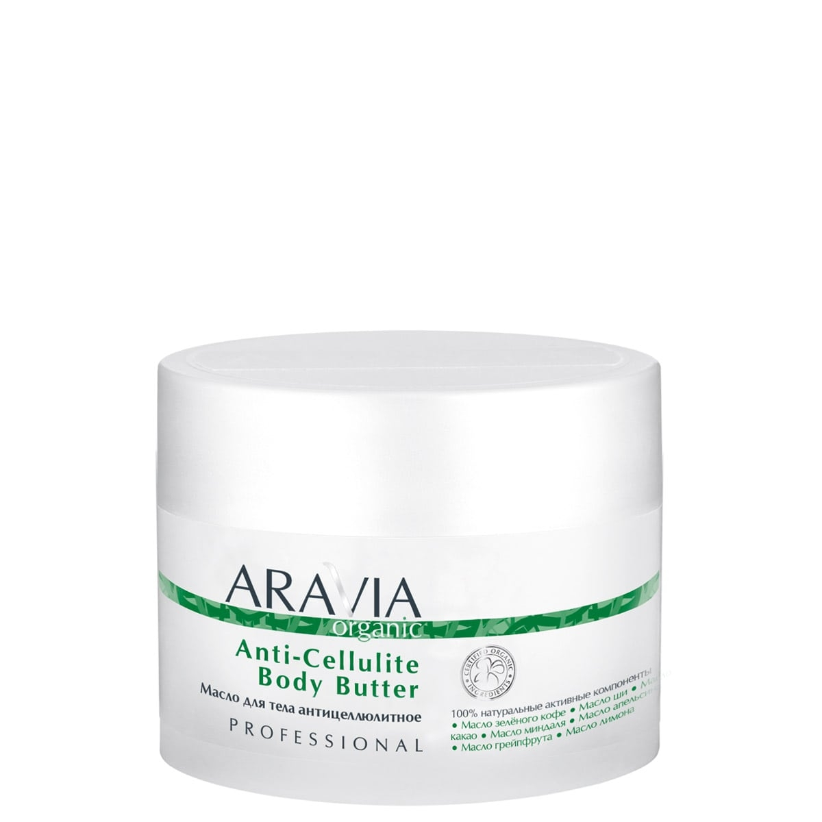 ARAVIA Масло Organic Anti-Cellulite Body Butter для Тела Антицеллюлитное, 150 мл fk xiang handheld body anti cellulite massage concave cell roller massager wheel foot hand body neck head pain relief