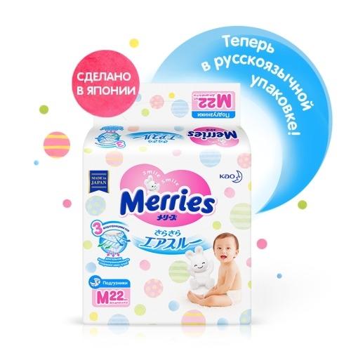 Фото - MERRIES Подгузники для Детей Размер М 6-11кг, 22 шт подгузники трусики для детей размер m 6 11кг подгузники трусики 58шт