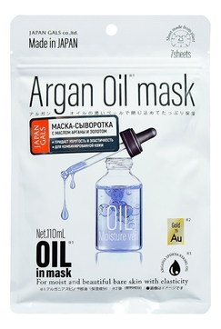 Japan Gals Маска-Сыворотка Argan Oil Mask с Аргановым Маслом и Золотом для Упругости Кожи, 7 шт elizavecca farmer piggy argan oil 100% сыворотка для лица с аргановым маслом 30 мл