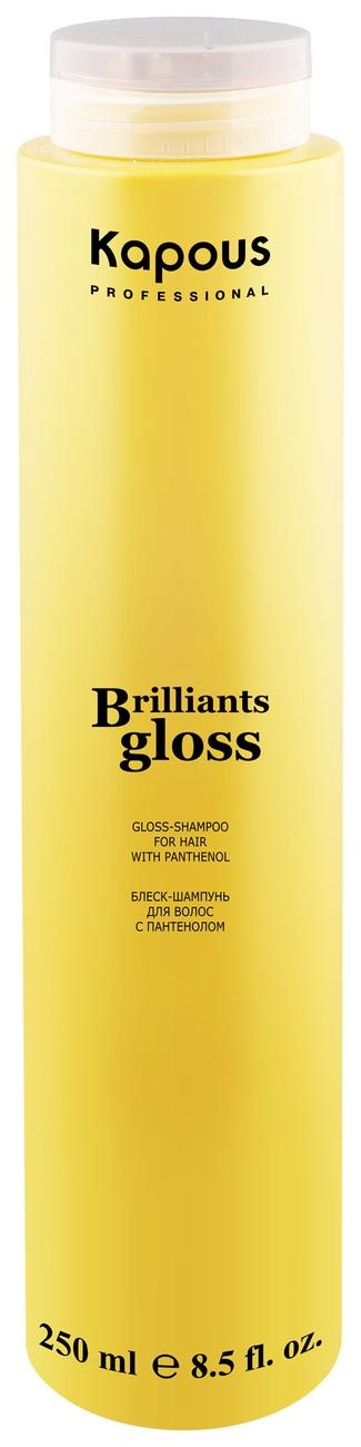 Kapous Блеск-Шампунь для Волос Brilliants Gloss, 250 мл