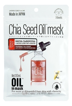 Japan Gals Маска-Сыворотка Chia Seed Oil Mask с Маслом Чиа и Золотом для Очищения Кожи, 7 шт chi luxury black seed oil curl defining cream gel
