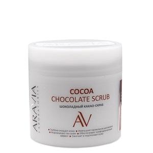Фото - ARAVIA Какао-Скраб Cocoa Chocolate Scrub Шоколадный для Тела, 300 мл fresh juice сахарный скраб для тела chocolate and marzipan 225 мл