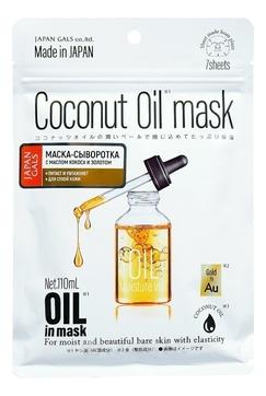 Japan Gals Маска-Сыворотка Coconut Oil Mask с Кокосовым Маслом и Золотом для Увлажнения Кожи, 7 шт каким маслом мазать лицо для увлажнения