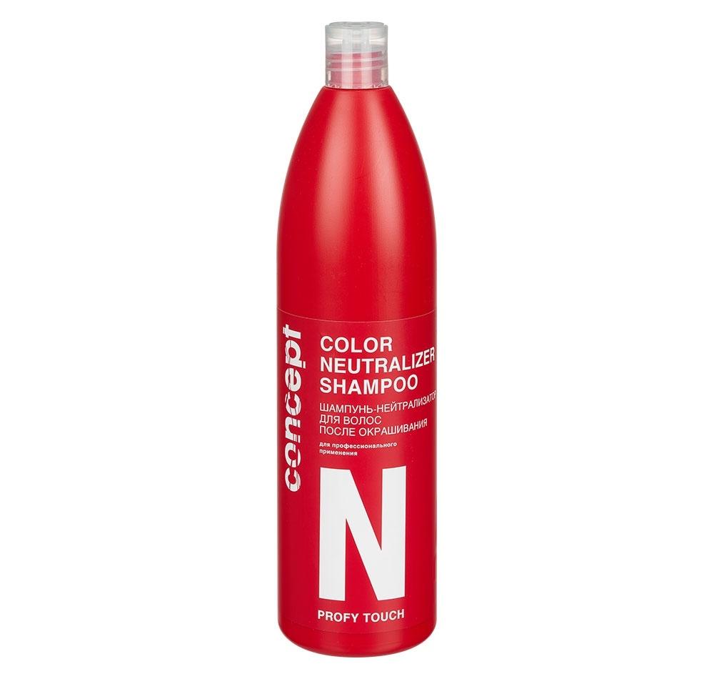 Concept Шампунь-Нейтрализатор Color Neutralizer Shampoo для Волос после Окрашивания, 1000 мл