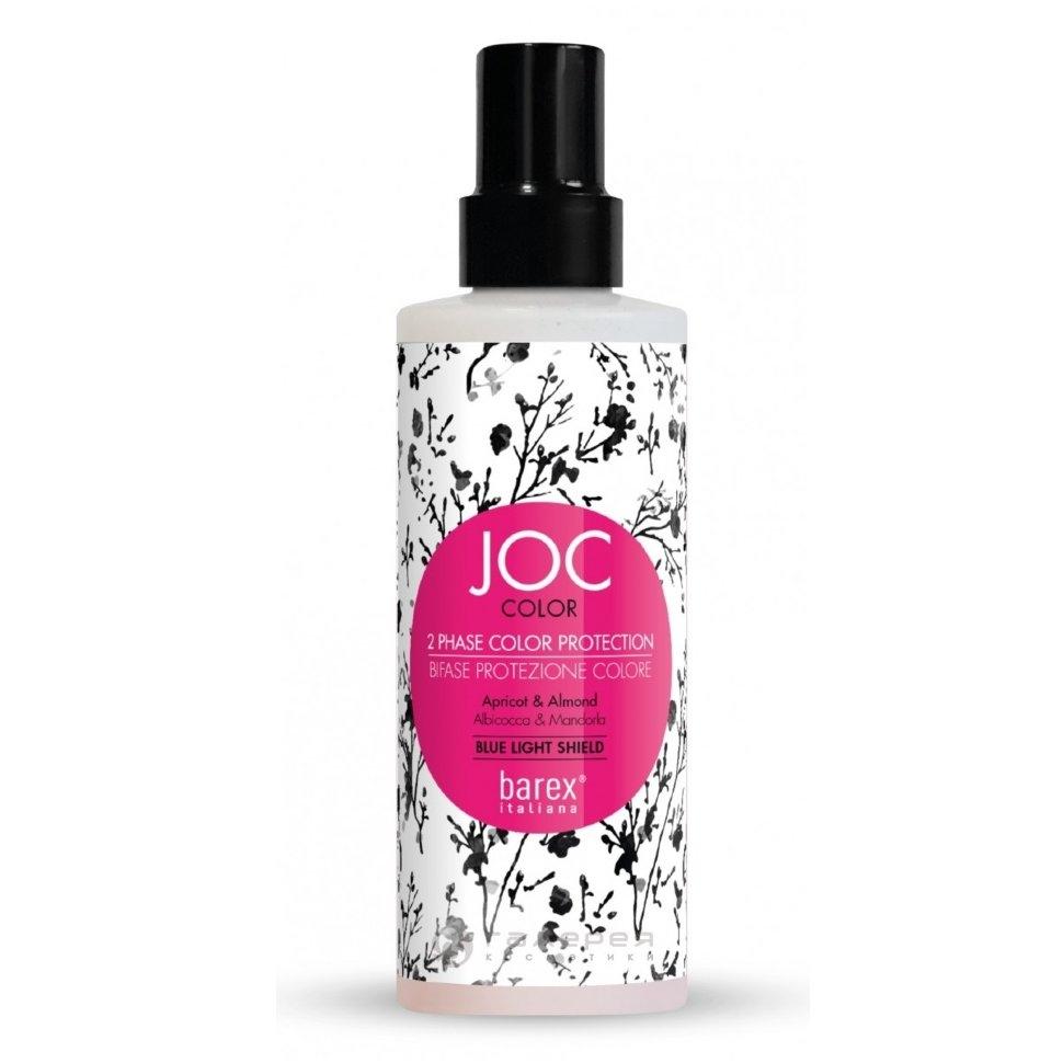 Barex Спрей-Кондиционер JOC Color Protection 2 Phase Spray Стойкость Цвета Двухфазный, 200 мл hair company head wind delicate biphasic spray спрей мягкий двухфазный 200 мл