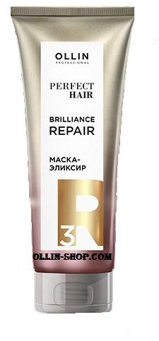 OLLIN PROFESSIONAL Маска-Эликсир Perfect Hair Brilliance Repair 3 Закрепляющий Этап, 250 мл