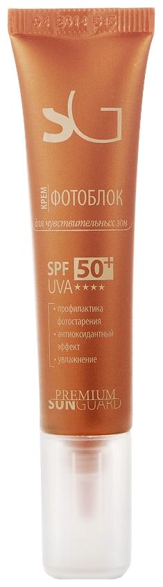 PREMIUM Крем-Фотоблок SunGuard SPF 50 для Чувствительных Зон, 15 мл
