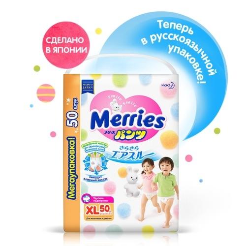 MERRIES Трусики-Подгузники для Детей Размер XL 12-22 кг, 50 шт merries трусики подгузники для детей размер l 9 14кг 44 шт
