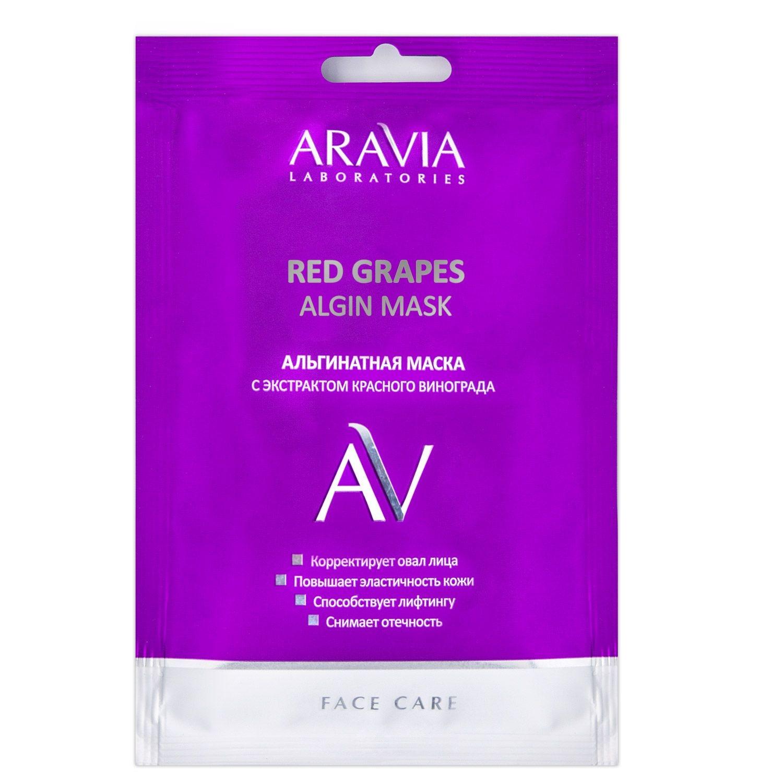 ARAVIA Маска Red Grapes Algin Mask Альгинатная с Экстрактом Красного Винограда, 30г