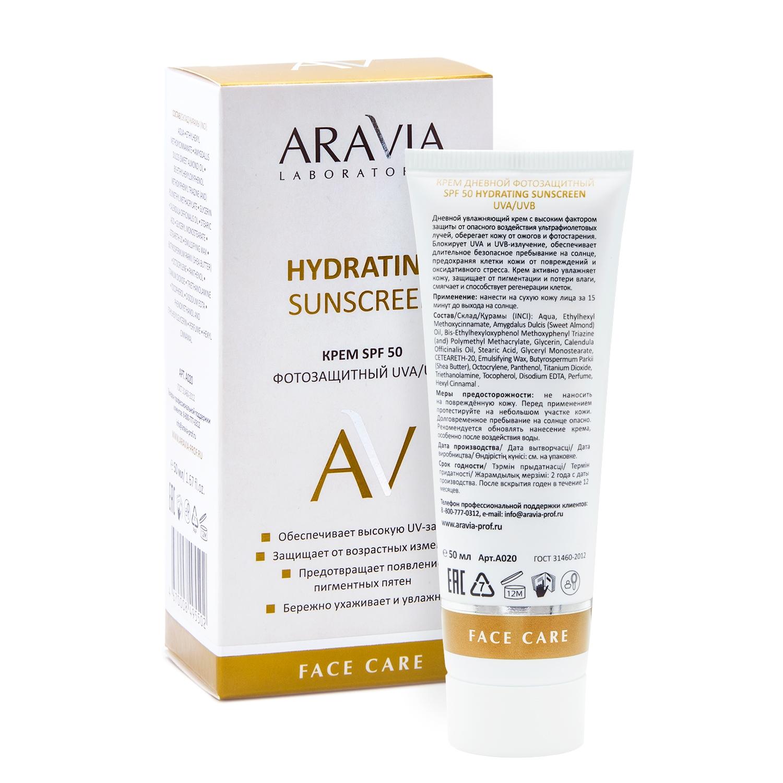 ARAVIA Крем Hydrating Sunscreen SPF 50 Дневной Фотозащитный , мл