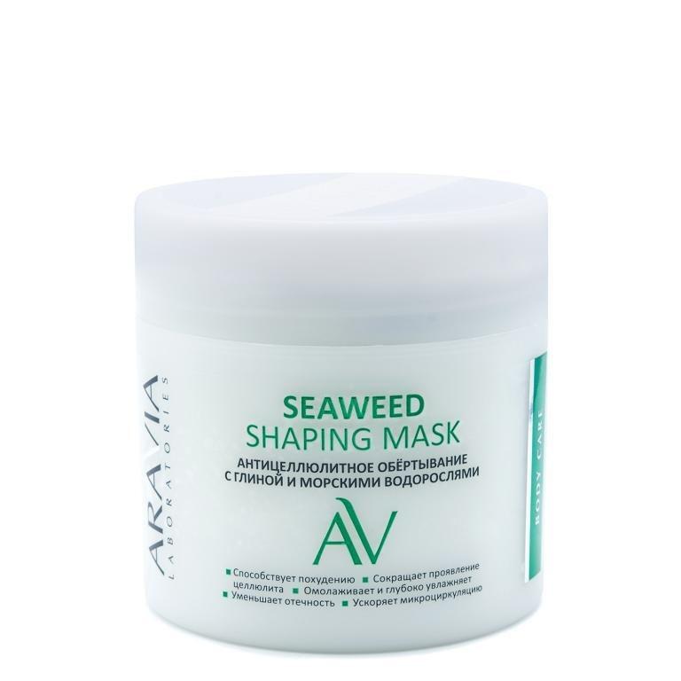 ARAVIA Обёртывание Seaweed Shaping Mask Антицеллюлитное с Глиной и Морскими Водорослями, 300 мл
