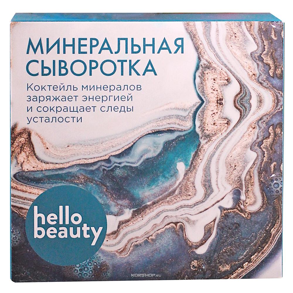 Hello Beauty Минеральная Сыворотка, 10 мл