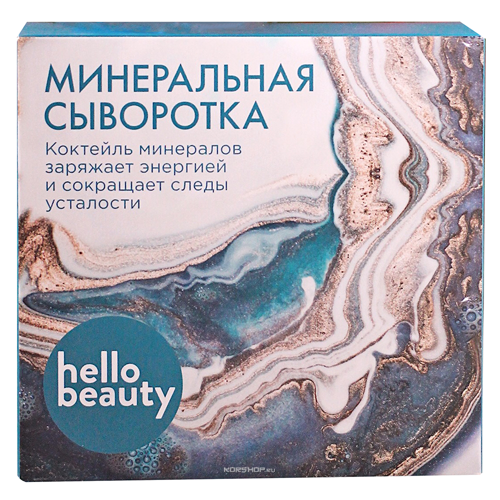 Hello Beauty Минеральная Сыворотка, 30 мл hello beauty успокаивающая сыворотка морская ромашка 30 мл