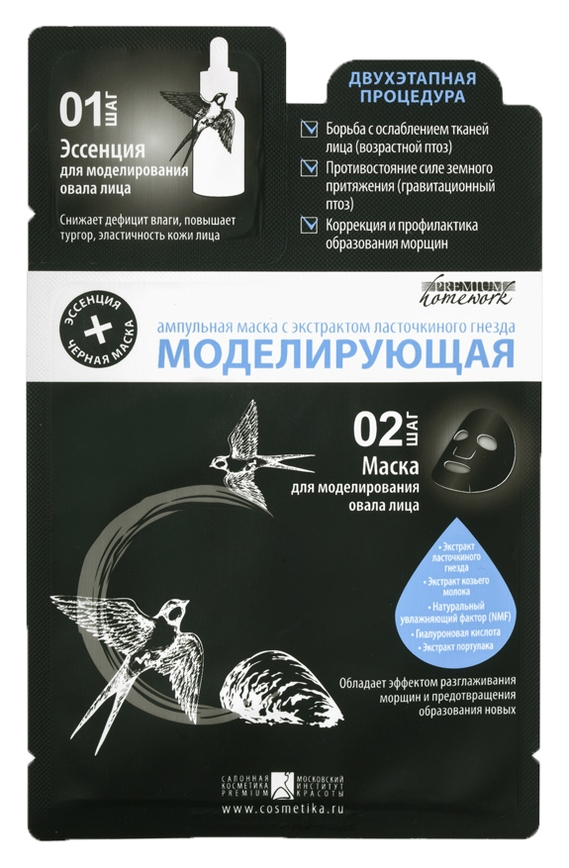 PREMIUM Маска Homework Ампульная  с Экстрактом Ласточкиного Гнезда Моделирующая, 2 мл+25 мл моделирующая маска