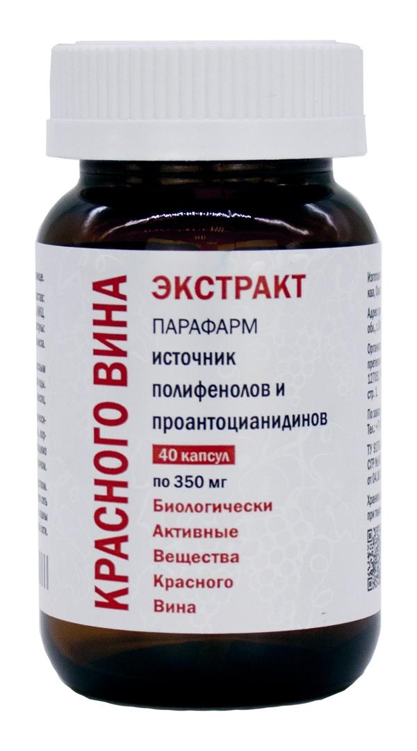 Pleyana Экстракт Красного Вина, 40 капсул