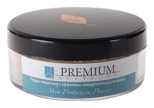 PREMIUM Пудра Softouch Защитная с Эффектом Коррекции Роста Волос, 50 мл