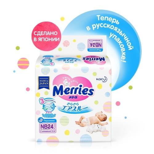 MERRIES Подгузники для Новорожденных 5 кг, 24 шт
