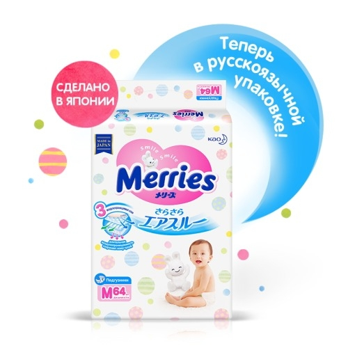 Фото - MERRIES Подгузники для Детей Размер М 6-11кг, 64 шт подгузники трусики для детей размер m 6 11кг подгузники трусики 58шт